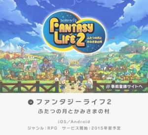 FantasyLife2.0